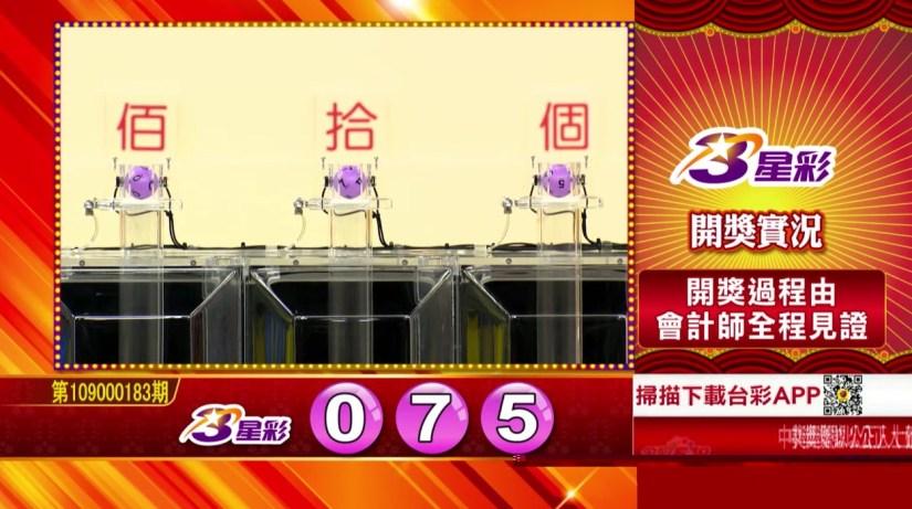 3星彩中獎號碼》第109000183期 民國109年7月31日 《#3星彩 #樂透彩開獎號碼》