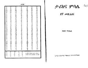 amharic books the book of henok pdf