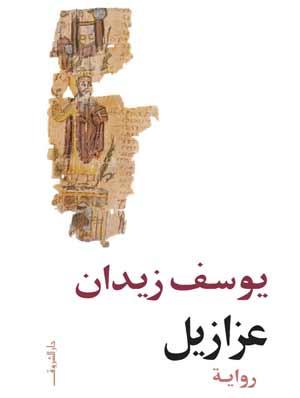 ملف:Azazel novel cover.jpg