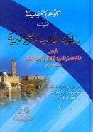 غلاف كتاب الجوهرة المضيئة في سلوك الطالب ونصح البرية.
