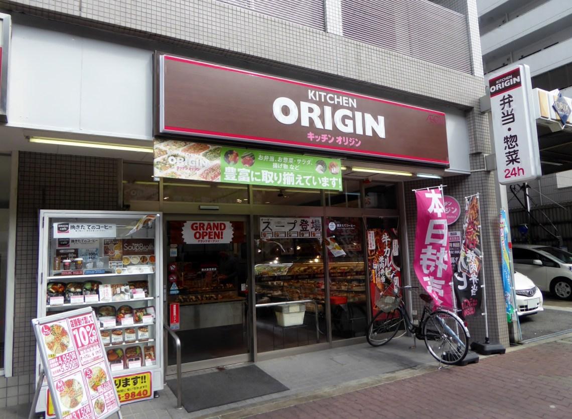 Image Result For Kitchen Origin Osaka