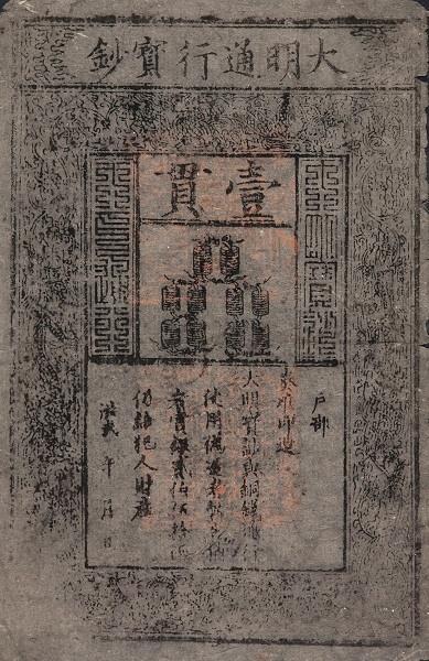 Da Ming Baochao Wikipedia