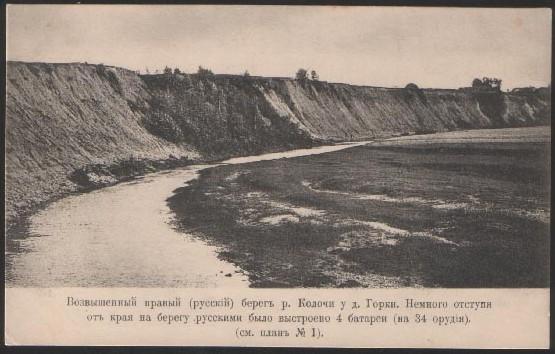 Где произошло бородинское сражение 1812