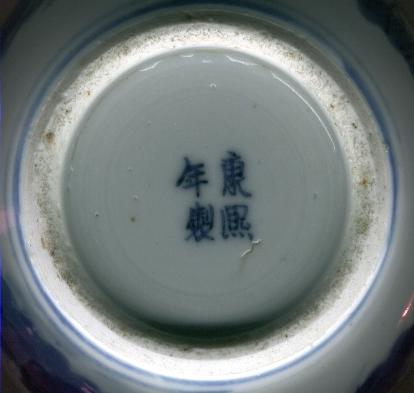 File:Kangxi mark.jpg