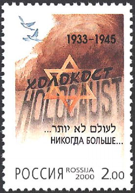 https://i1.wp.com/upload.wikimedia.org/wikipedia/commons/1/14/Russia_stamp_no._583_-_In_memory_of_the_Holocaust_victims.jpg