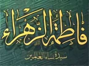 Arabic calligraphy reading Fatima az-Zahra ( ف...