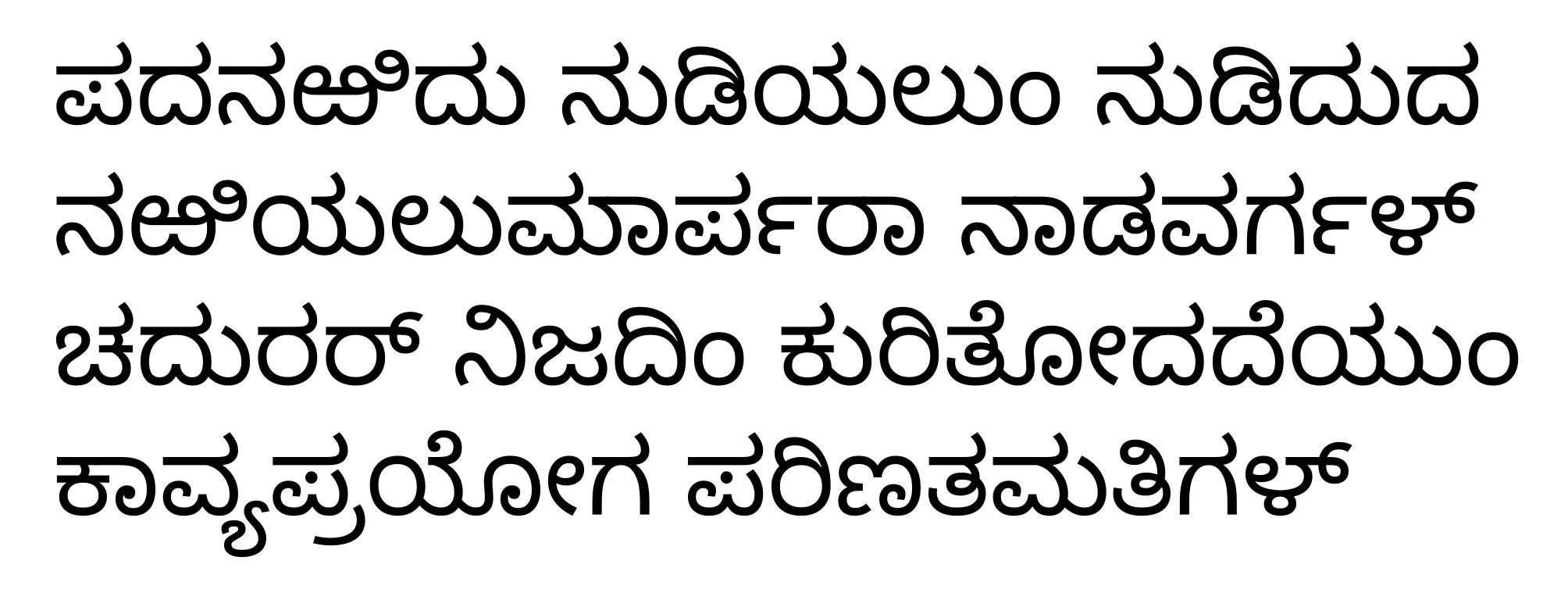 Search Results For Kannada Friends Kavana Calendar