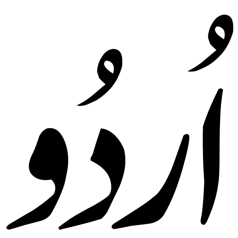 English: WORD URDU, WRITTEN IN URDU SCRIPT IN ...