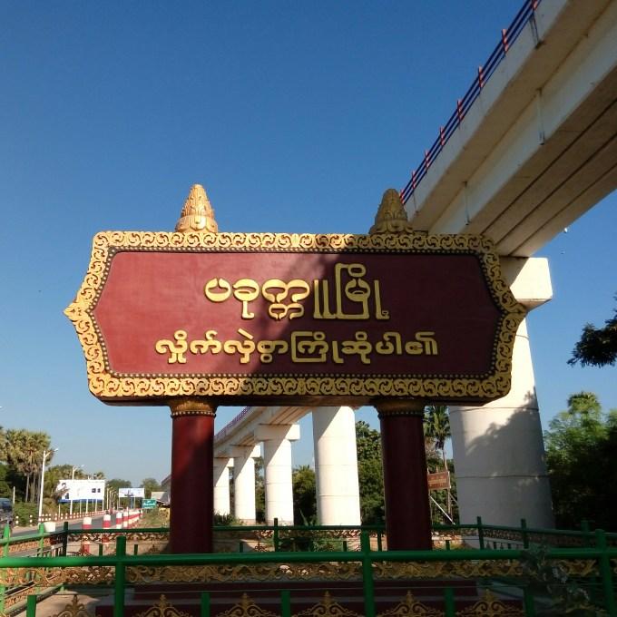 ပခုက္ကူမြို့ - ဝီကီပီးဒီးယား