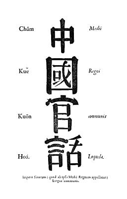 Mandarin (late imperial lingua franca) - Wikipedia