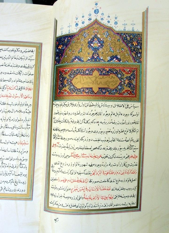 https://i1.wp.com/upload.wikimedia.org/wikipedia/commons/4/4c/Subhat_al-Akbar_%28Rosenkranz_der_Weltgeschichte%29_-_3.jpg