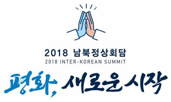 April 2018 inter-Korean summit - Wikipedia