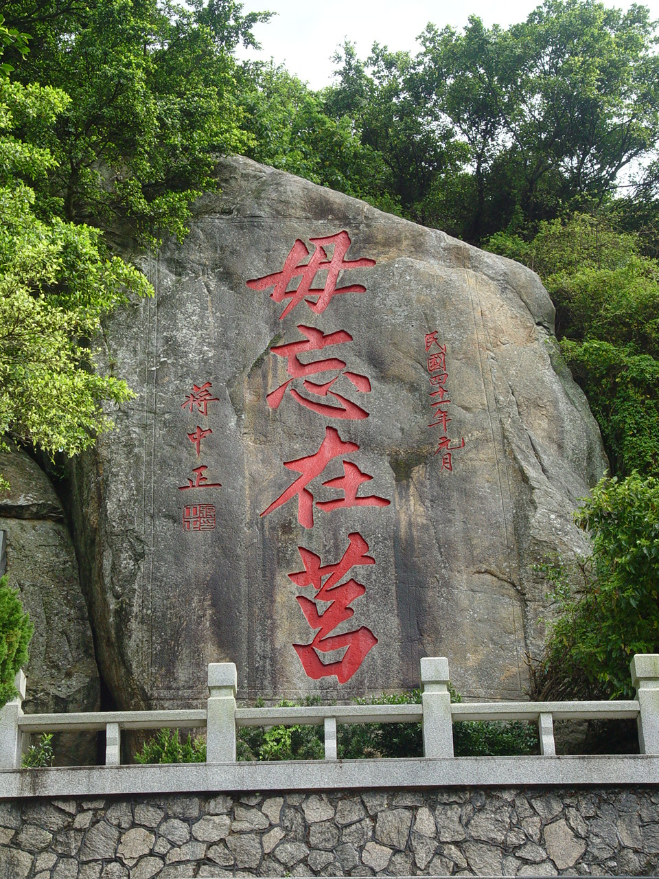 Calligraphy by former President Chiang Kai-shek etched on a rock in Kinmen reads,