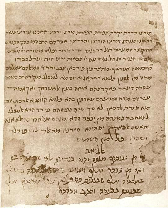 Fragamento de un texto suyo, de La Geunizá de El Cairo expoliada por la universidad de Cambridge