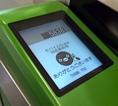 https://i1.wp.com/upload.wikimedia.org/wikipedia/commons/5/56/Mobile_Suica_03.jpg?w=728&ssl=1