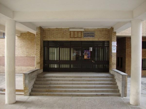 File:Metallurgy and Materials Engineering School, Iran ...