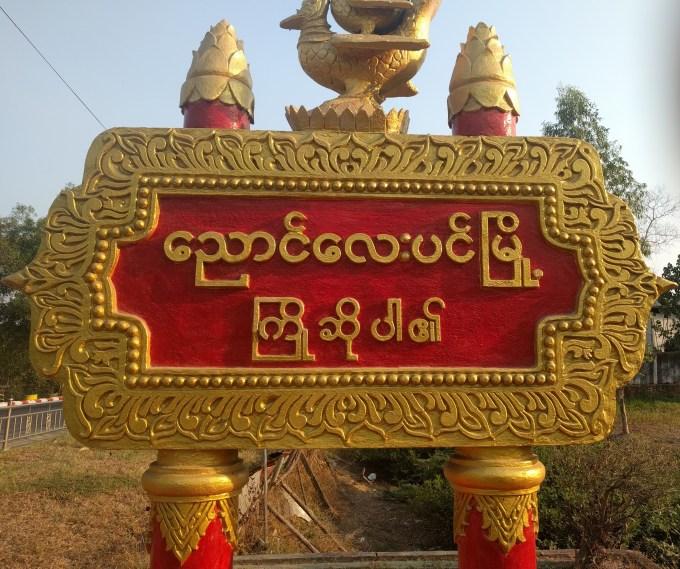 ညောင်လေးပင်မြို့ - ဝီကီပီးဒီးယား