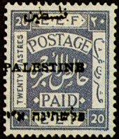 Timbre comportant des inscriptions en alphabet latin, sur-imprimées en hébreu et en arabe