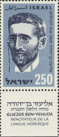 English: A stamp depicting Eliezer Ben-Yehuda,...