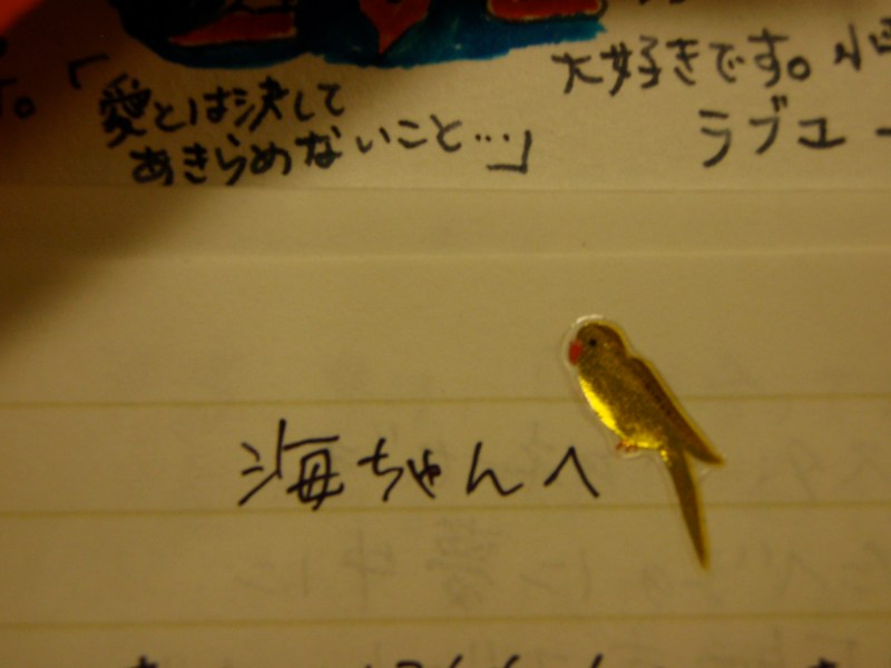 File Love letter in Japanese jpg   Wikimedia Commons File Love letter in Japanese jpg