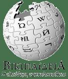 βικιπαιδεία