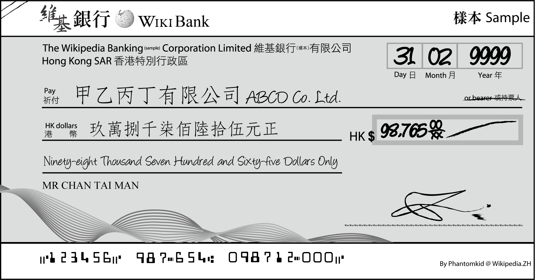 File:HK Cheque Sample.png