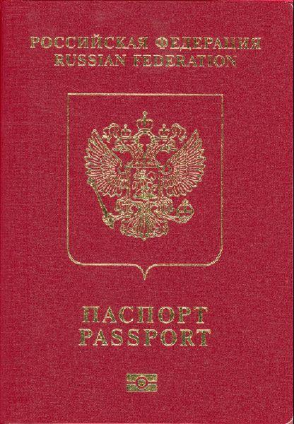 English: Russian external Passport Русский: Ро...
