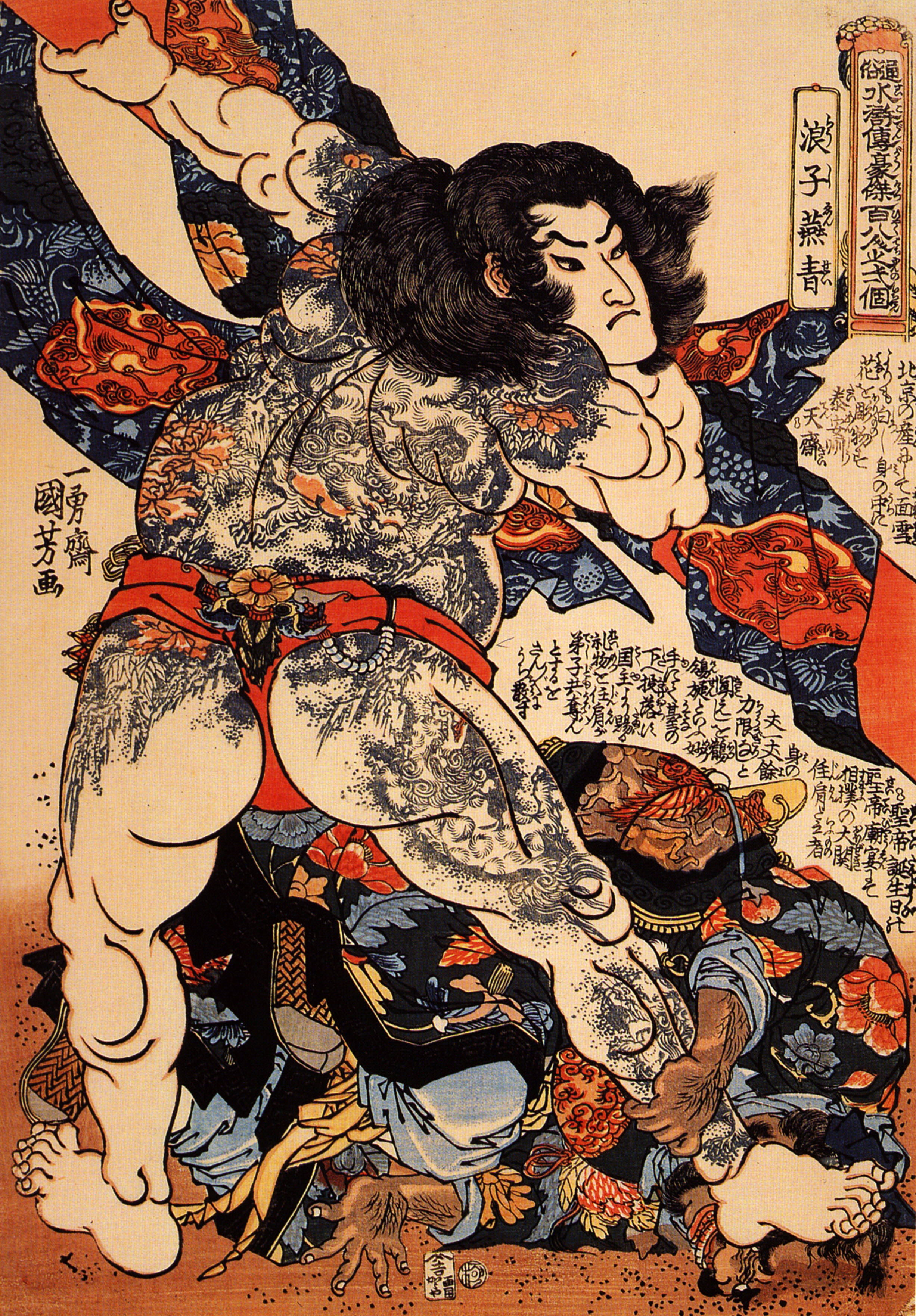 Ilustración de Kuniyoshi, Utagawa (歌川国芳)