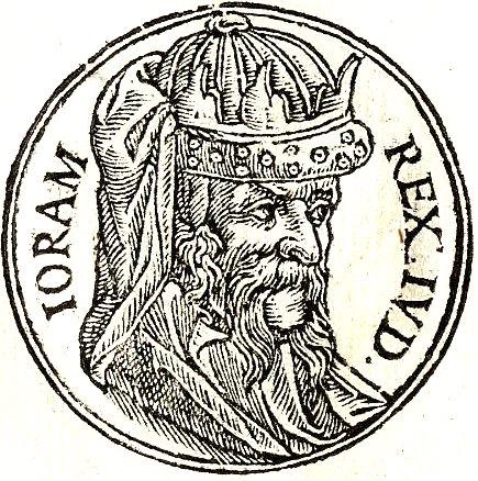 קובץ:Jehoram of Judah.jpg
