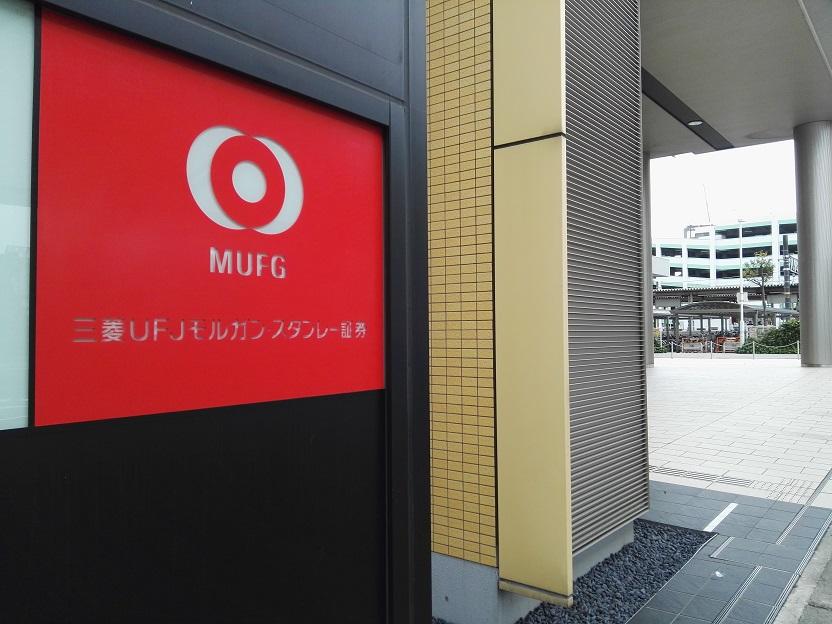 三菱ufj 中野支店 統合 | 店舗移転・統合等のお知らせ:三菱UFJ信託銀行