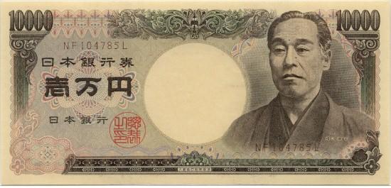 Tập tin:10000 yen note.JPG