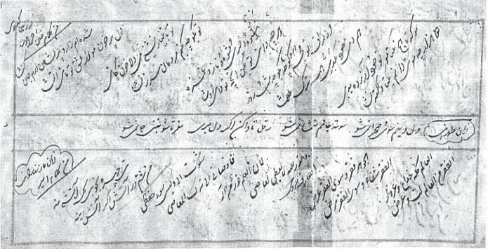 Tehran Universitetinin Mərkəzi Kitabxanasının arxivində saxlanan Xan Əhməd Xanın şeirlərindən olan bir parça