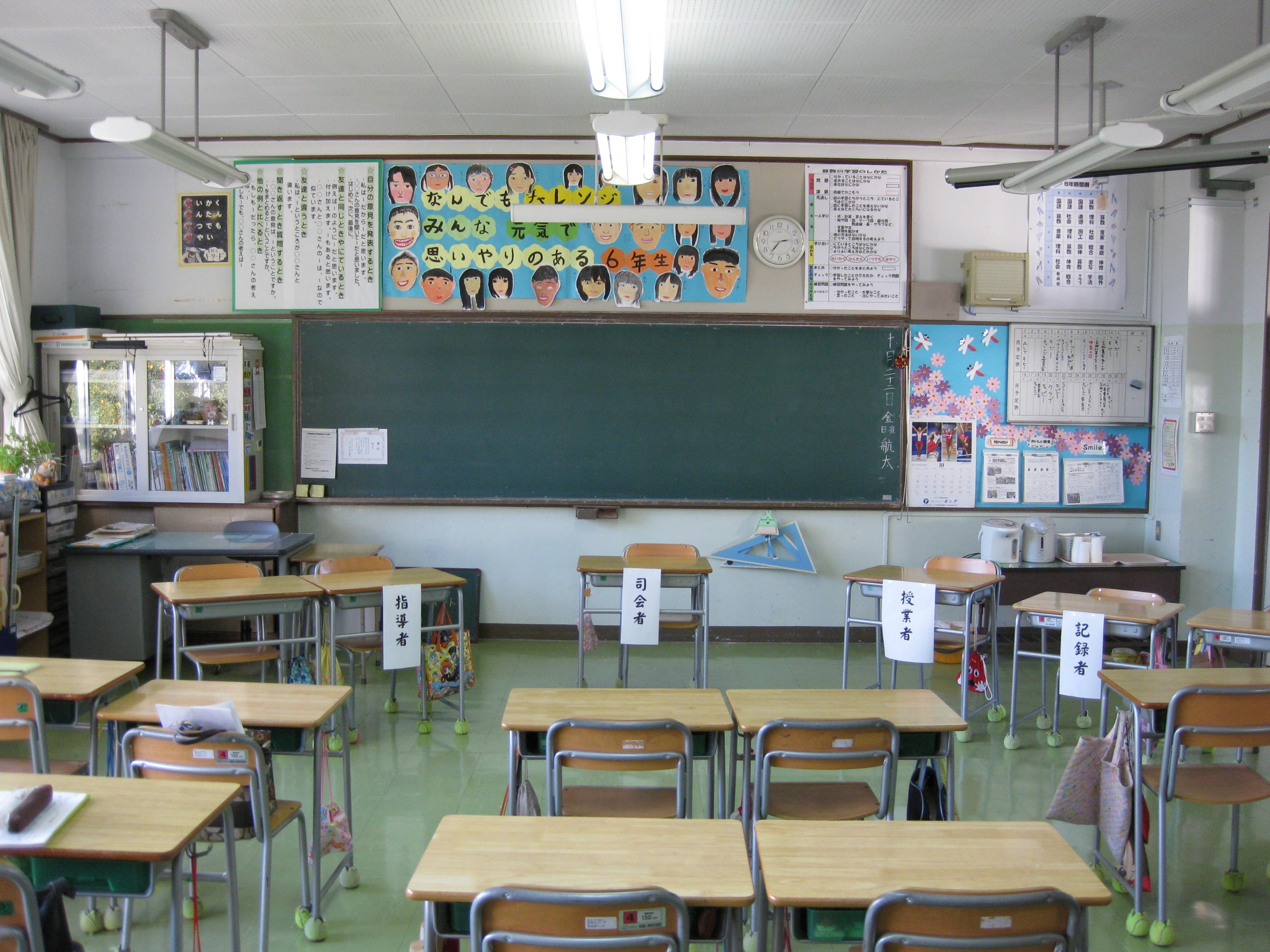 File Kawauchi Es 6th Grade Classroom 2