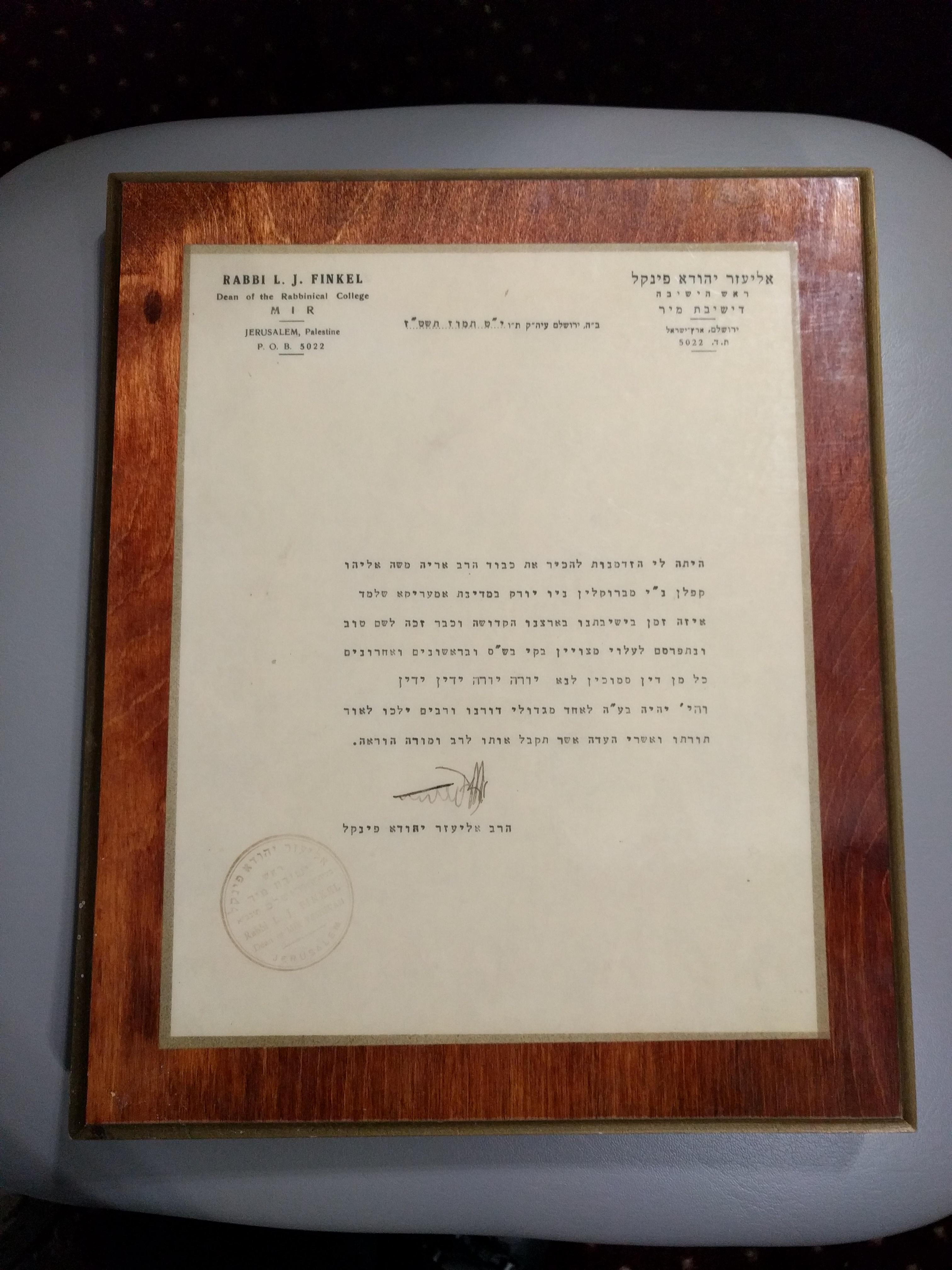 Online Rabbi Certification Tutore