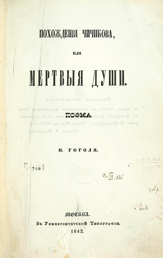 File:Dead Souls (novel) Nikolai Gogol 1842 title page.jpg
