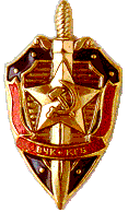 Cheka-KGB emblem: sword and shield