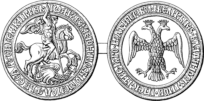 Seal Ivan III. The end of the XV century.