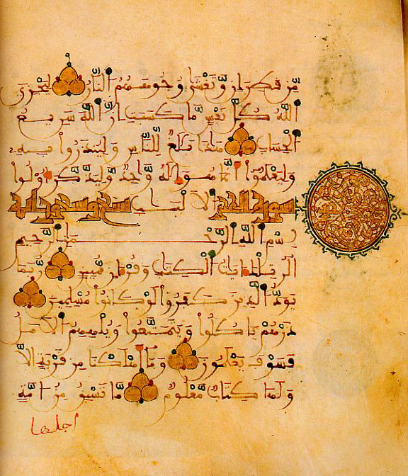 Al-Andalus Qur'an from The Golden Age of Islam  - a period of religious tolerance