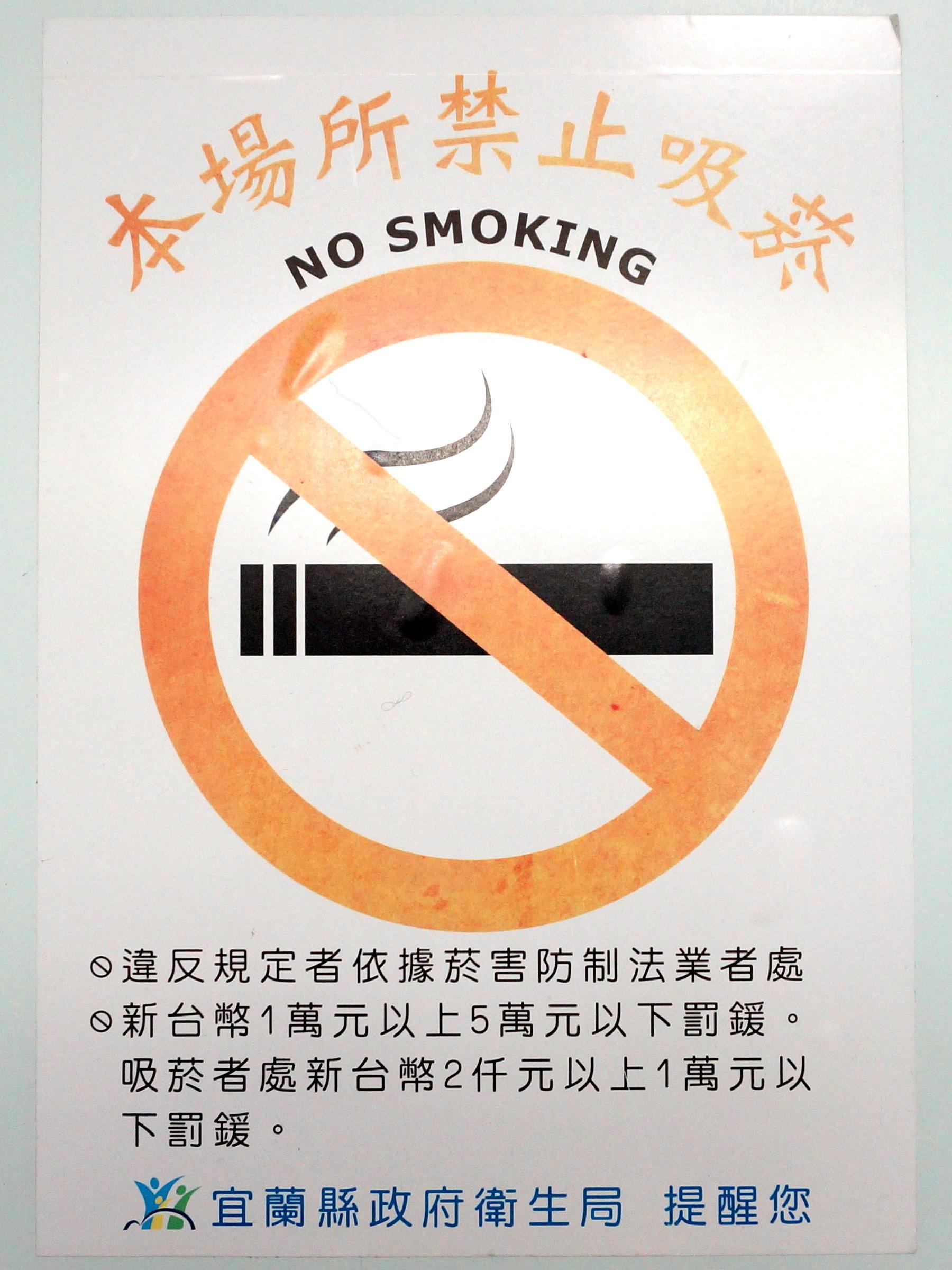https commons wikimedia org wiki file public health bureau yilan county no smoking poster 20200711 jpg