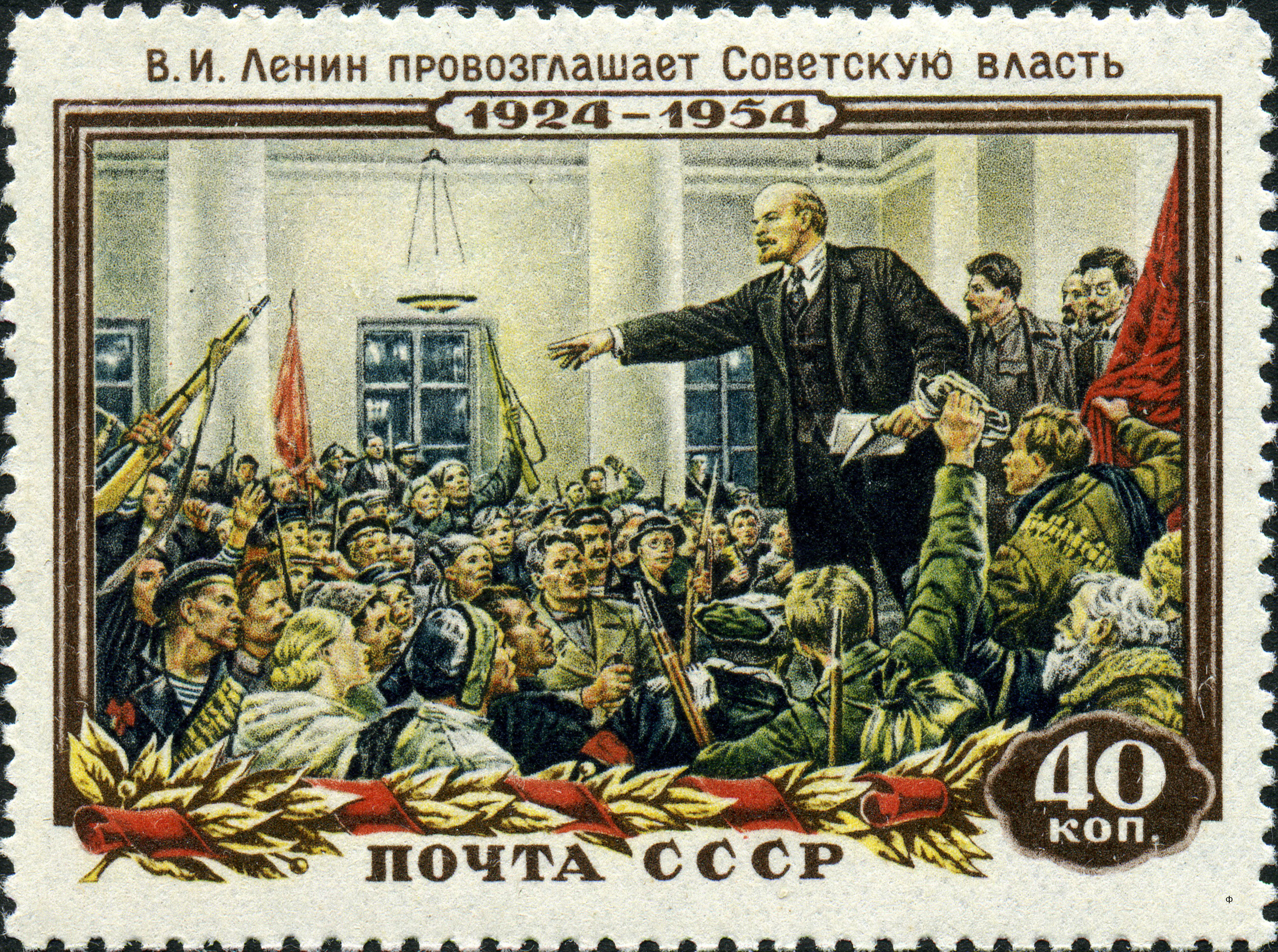 "Stamp of the USSR. Painter Serov, ""Lenin proclaims the Soviet power"" (with Stalin), 1954."