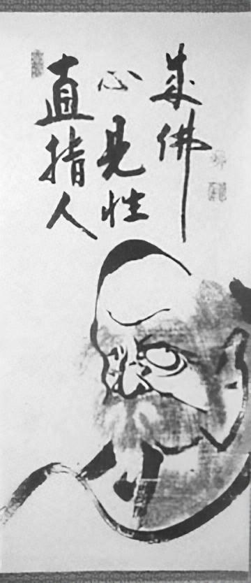 "Calligraphy of Bodhidharma, ""Zen points direct..."