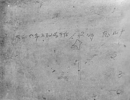 監獄の壁に書かれた尼港事件犠牲者の遺書 「大正九年五月24日午后12時忘ルナ」