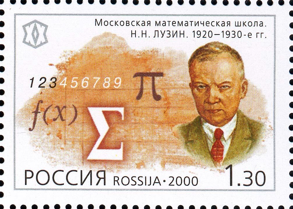 Nikolai Luzin Wikipedia