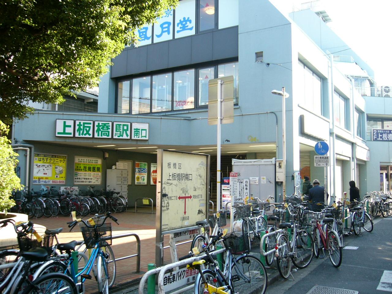 Kami-itabashi Station (South Exit)