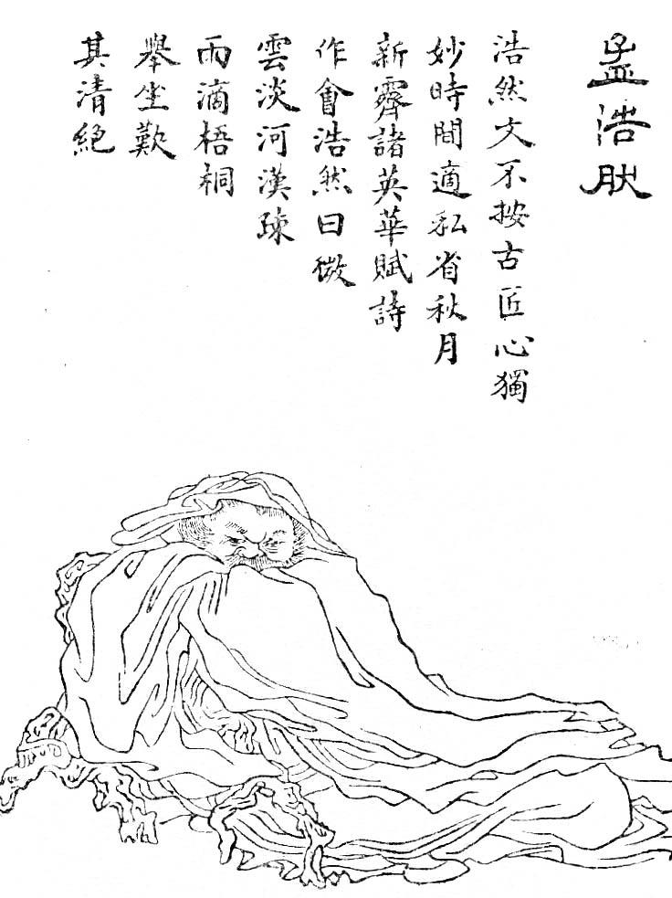 Meng Haoran on Wikipedia