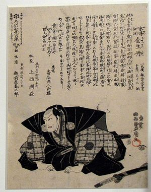 Edo period advertising flyer from 1806 for a t...