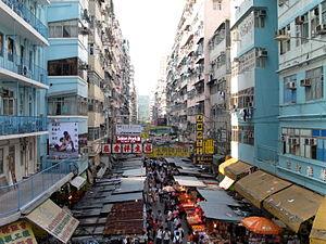 香港九龍花園街 HK Kowloon Fa Yuen Street