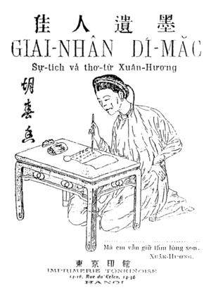 中文: 胡春香 《佳人遺墨》