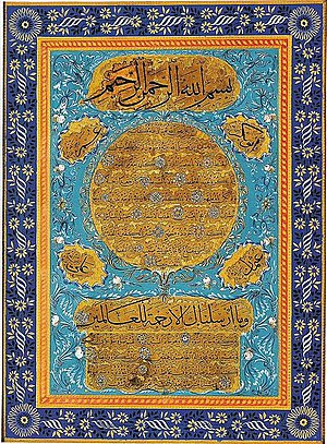 English: Hilye (Hilya) – Ottoman calligraphy p...