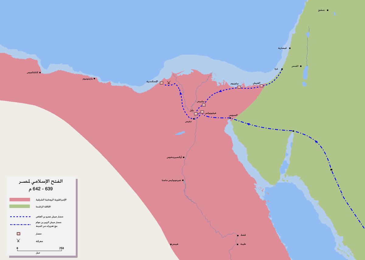 الفتح الإسلامي لمصر ويكيبيديا